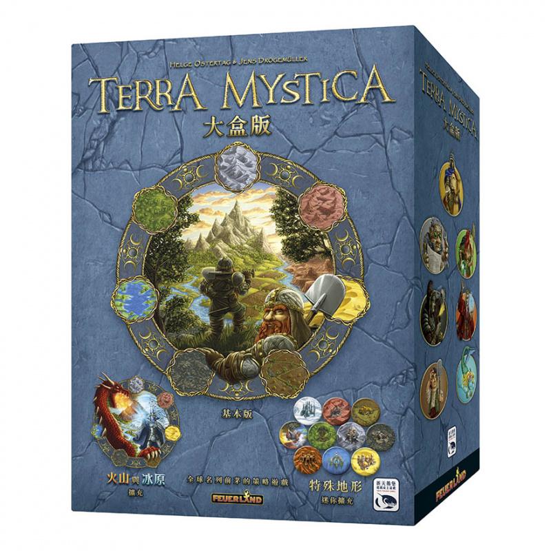 Terra Mystica Big Box 神秘大地大盒版
