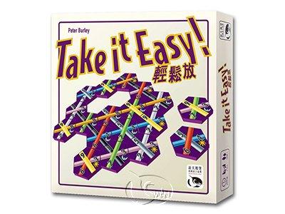 Take It Easy 輕鬆放
