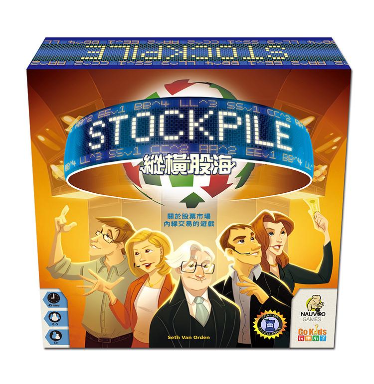 Stockpile 縱橫股海