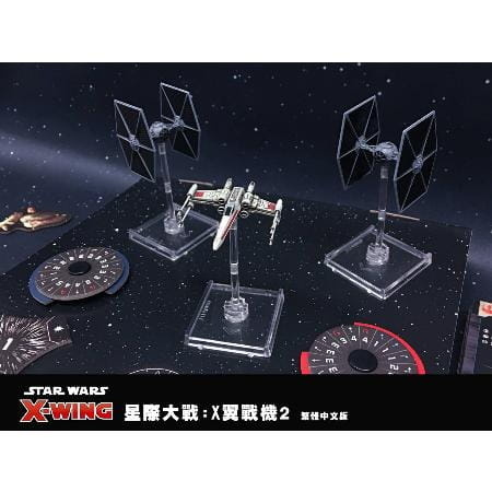 Star Wars: X-Wing 星際大戰: X翼戰機 2
