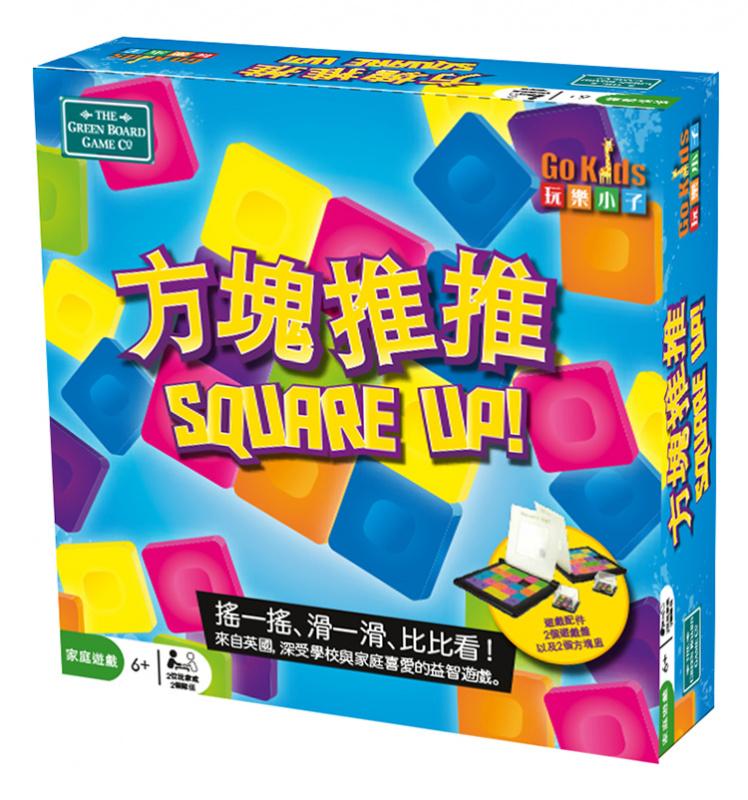 Square up! 方塊推推