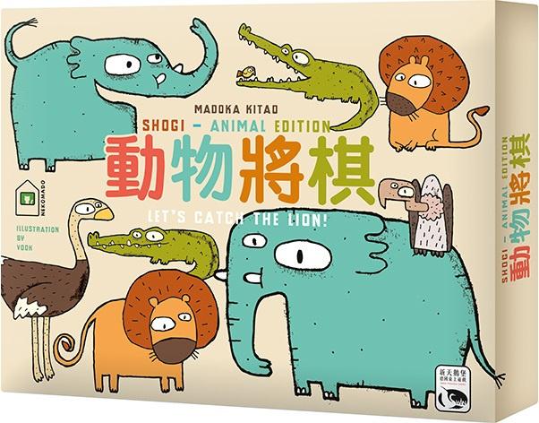 Shogi - Animal Edition 動物將棋