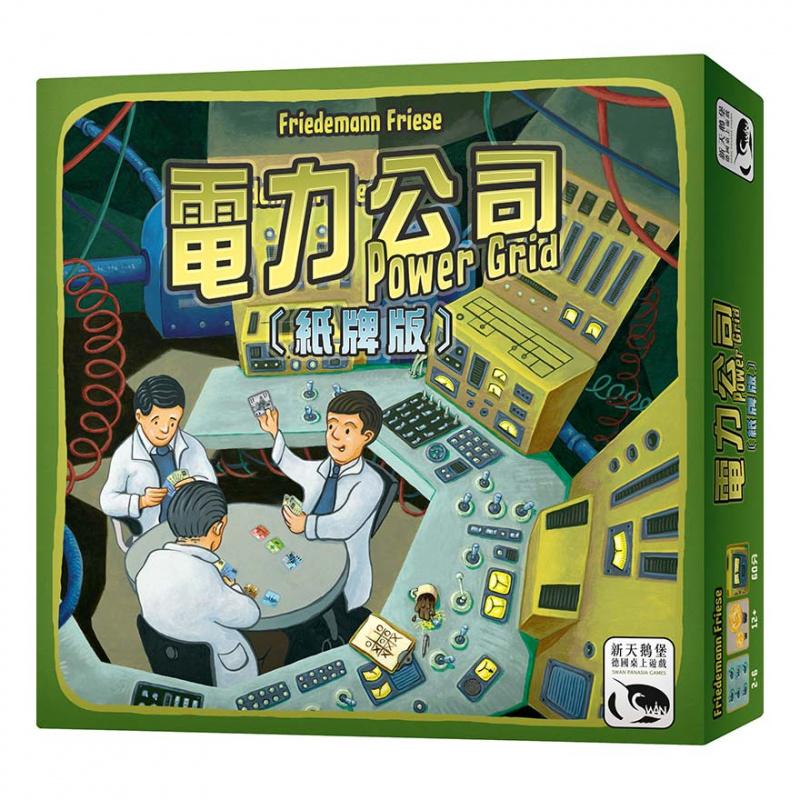 Power Grid Card Game 電力公司紙牌版