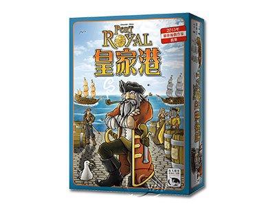 Port Royal 皇家港