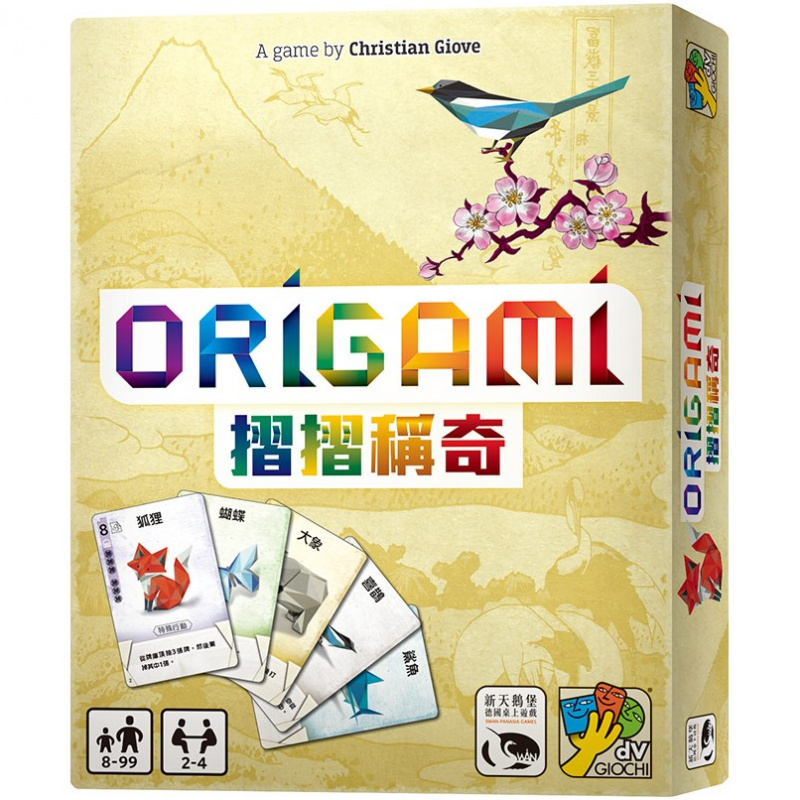 Origami 摺摺稱奇