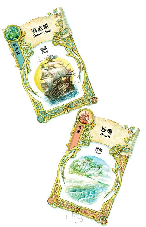 Once Upon A Time : Seafaring Tales 從前從前:海洋冒險