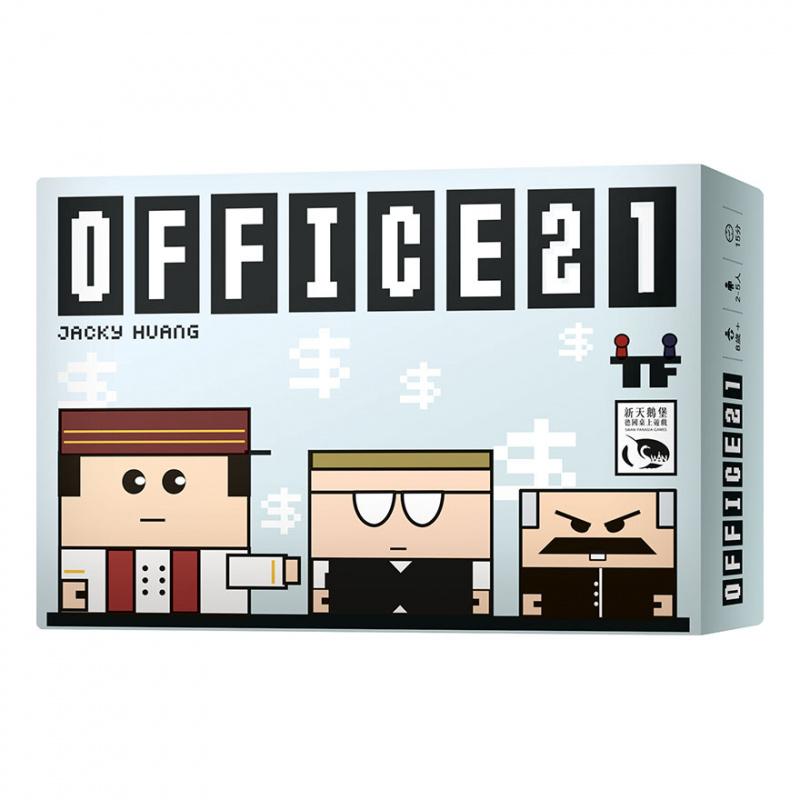 Office 21 辦公室 21