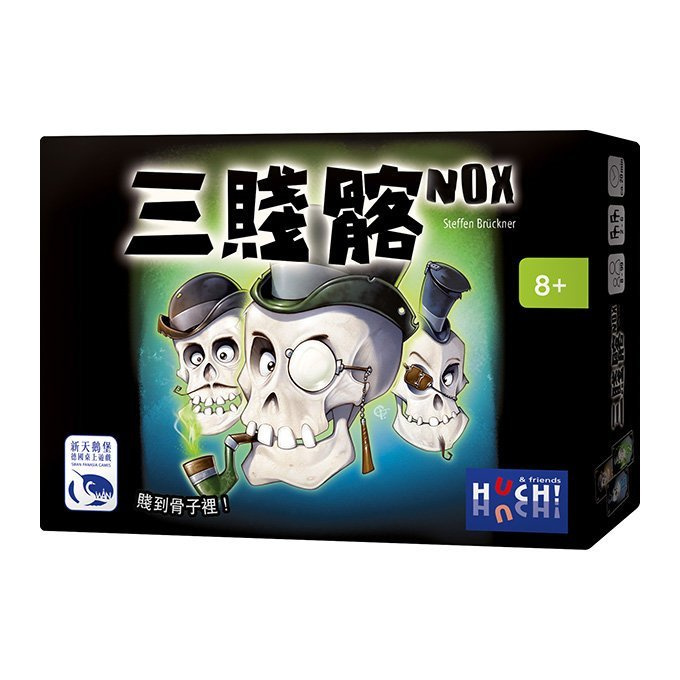 Nox 三賤髂