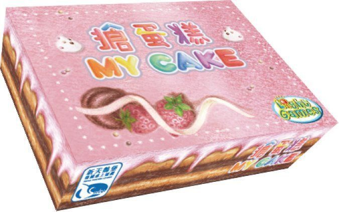 My Cake! 搶蛋糕