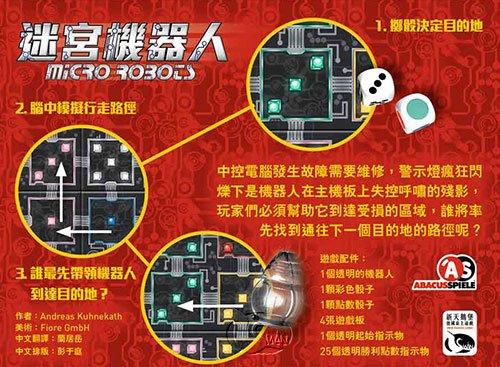 Micro Robots 迷宮機器人