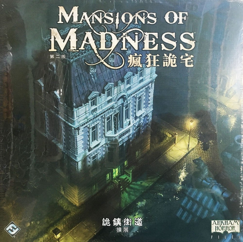 Mansions of Madness: Streets of Arkham 瘋狂詭宅:詭鎮街道