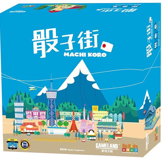 Machi Koro 骰子街