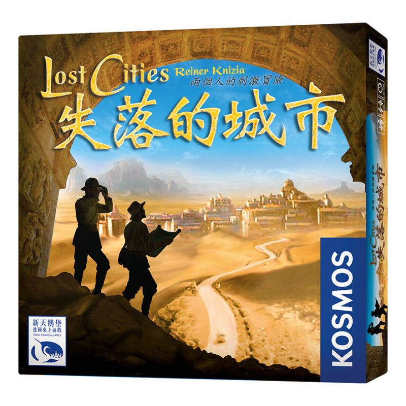 Lost Cities 失落的城市