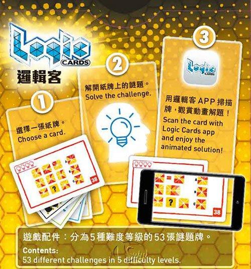 Logic Cards 邏輯客 (Yellow)