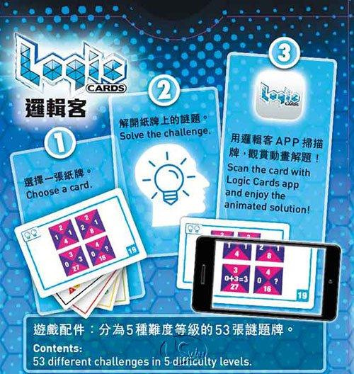 Logic Cards 邏輯客 (Blue)