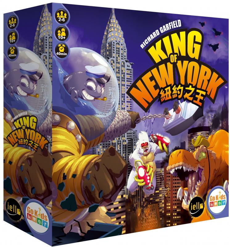 King of New York 紐約之王