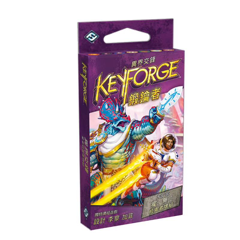 KeyForge: Worlds Collide CNT 鍛鑰者 異界交鋒 補充包 中文版