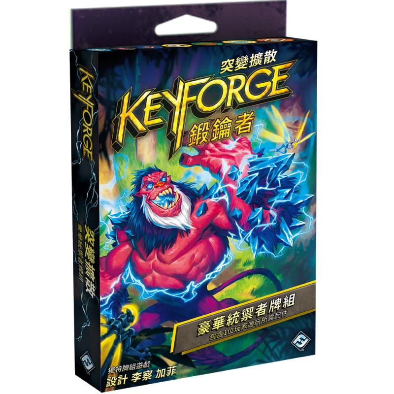 Keyforge: Deluxe Archon Deck 鍛鑰者 突變擴散 豪華包