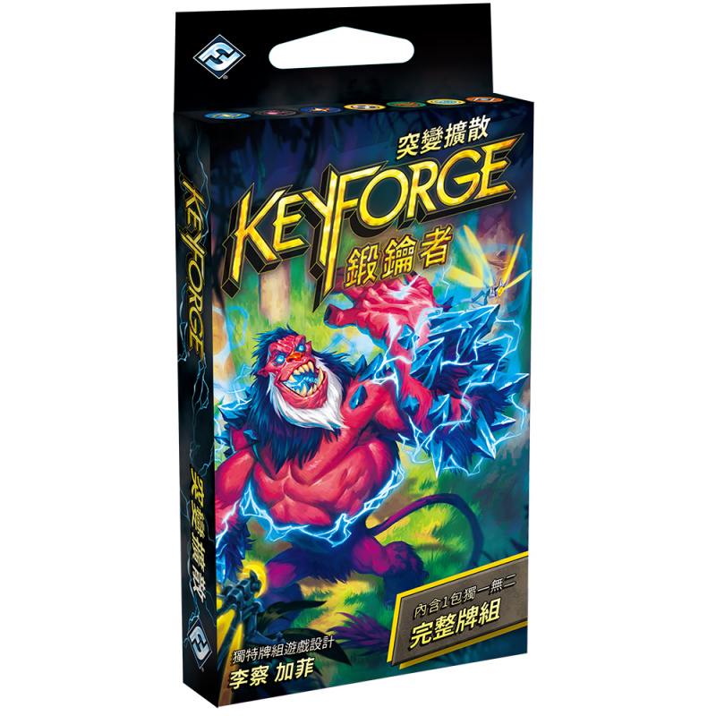 Keyforge: Archon Deck Retail Display 鍛鑰者 突變擴散 補充包