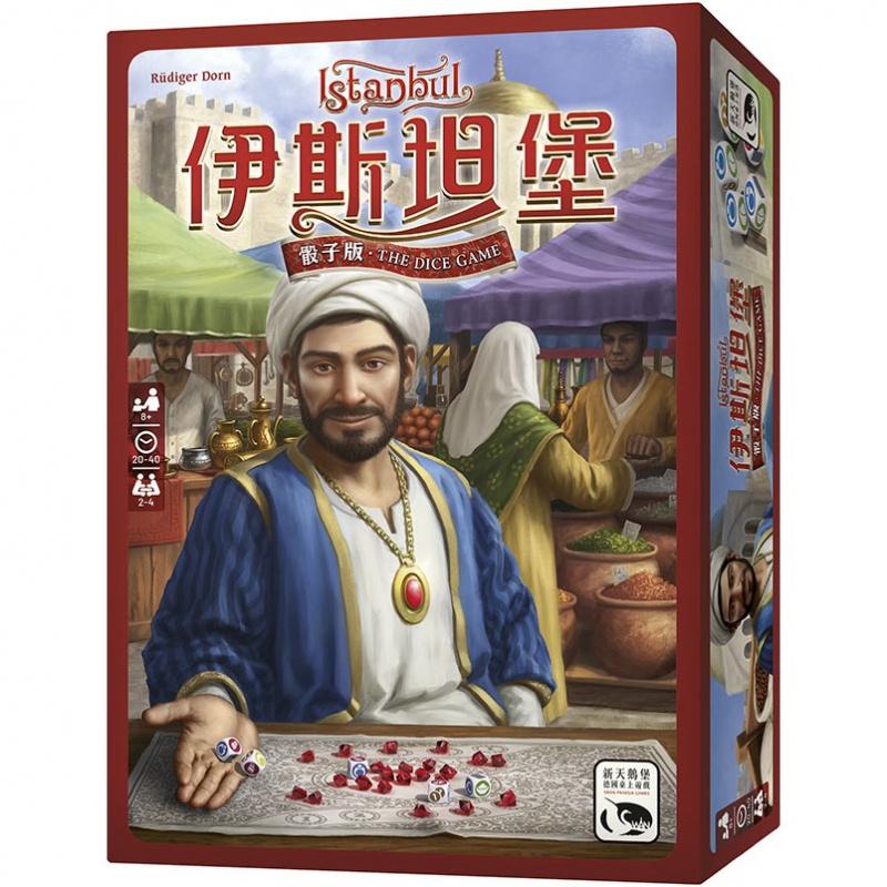 Istanbul Dice Game 伊斯坦堡骰子版