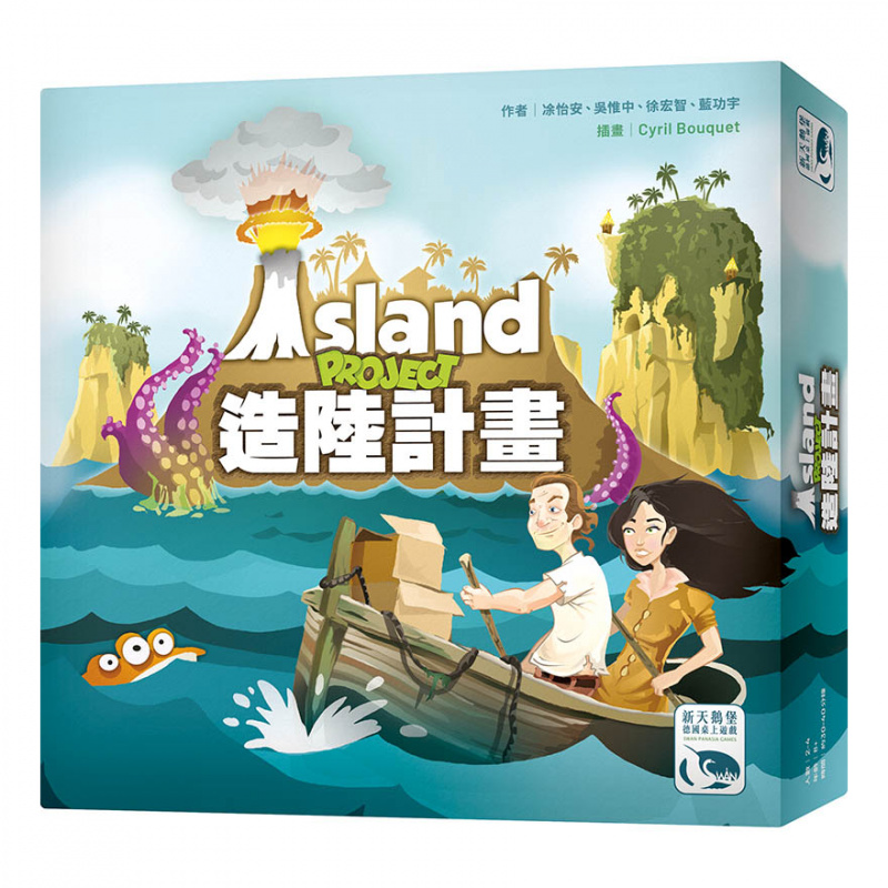 Island Project 造陸計畫