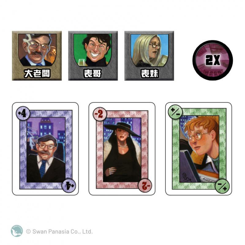 I'm the Boss Card Game 我是大老闆!紙牌版