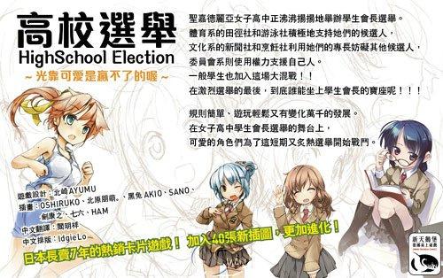 Highschool Election 高校選舉