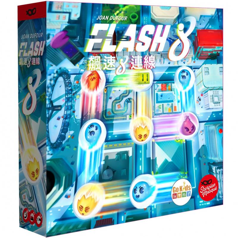 Flash 8 飆速8連線