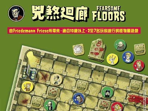 Fearsome Floors 兇煞迴廊