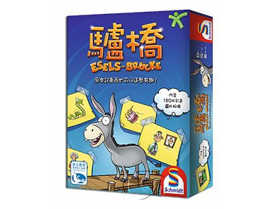 Eselsbrucke 驢橋