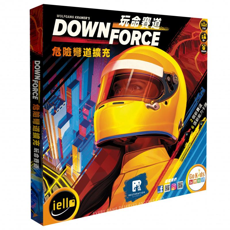 Downforce: Danger Circuit 玩命賽道 危險彎道擴充