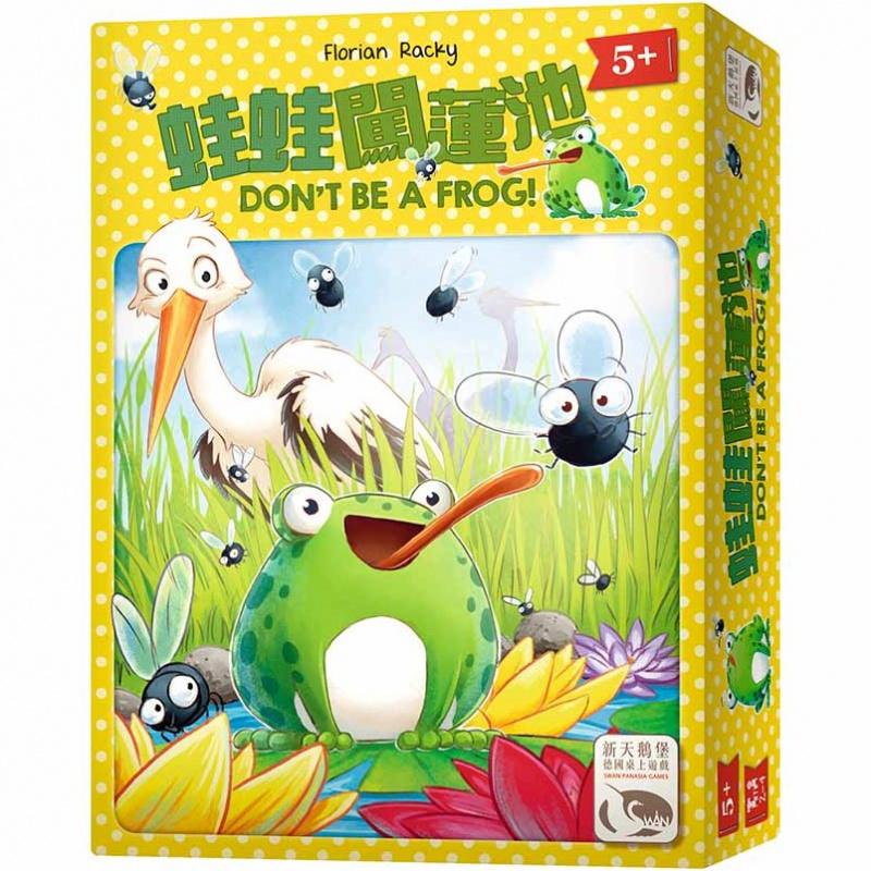 Don't Be A Frog! 蛙蛙闖蓮池