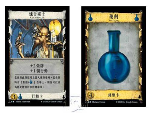 Dominion Alchemy 皇輿爭霸之練金術士