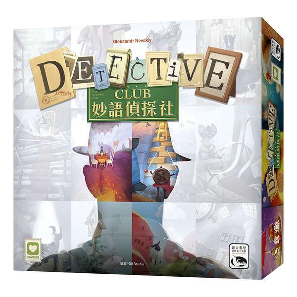 Detective Club 妙語偵探社
