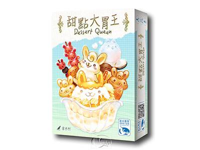 Dessert Queen 甜點大胃王