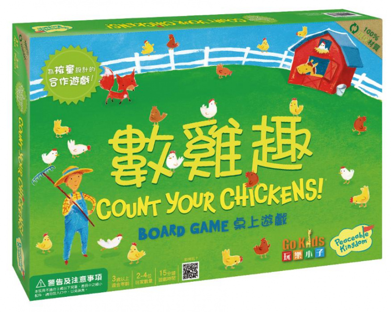 Count Your Chickens! 數雞趣