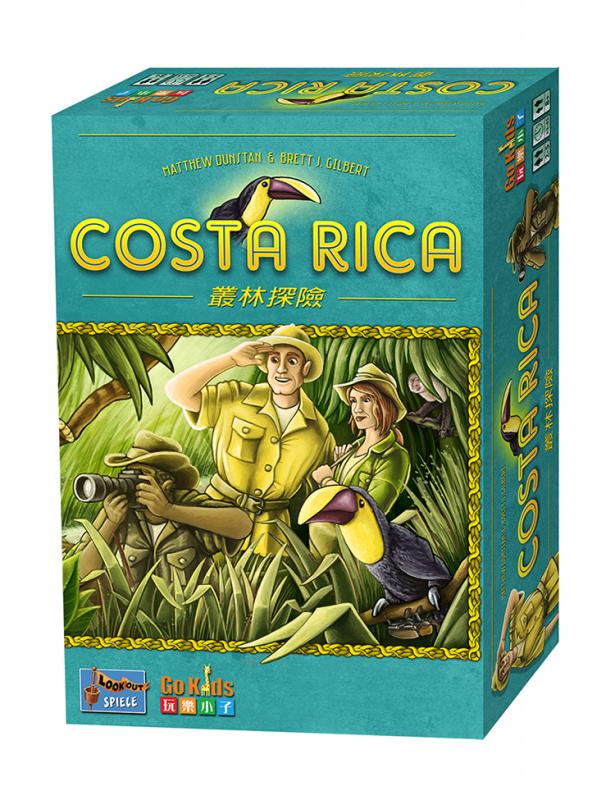 Costa Rica 叢林探險