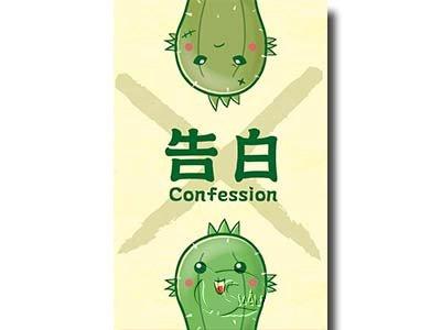 Confession 告白