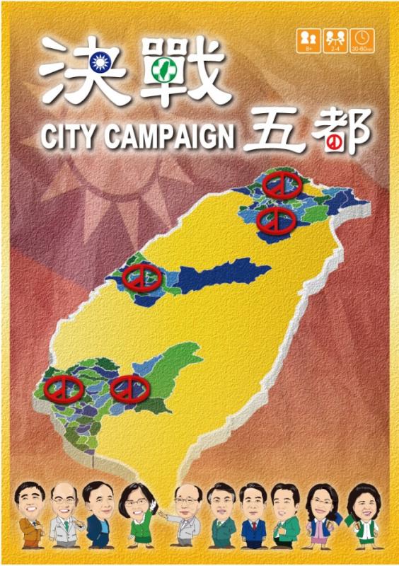 City Campaign 決戰五都