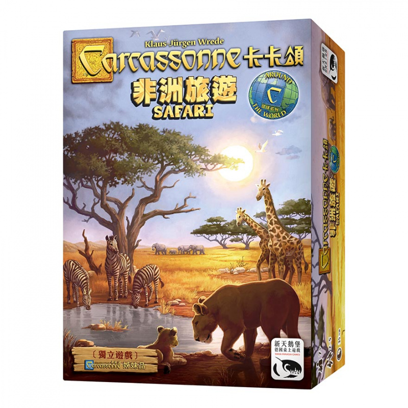 Carcassonne Safari 卡卡頌 非洲旅遊