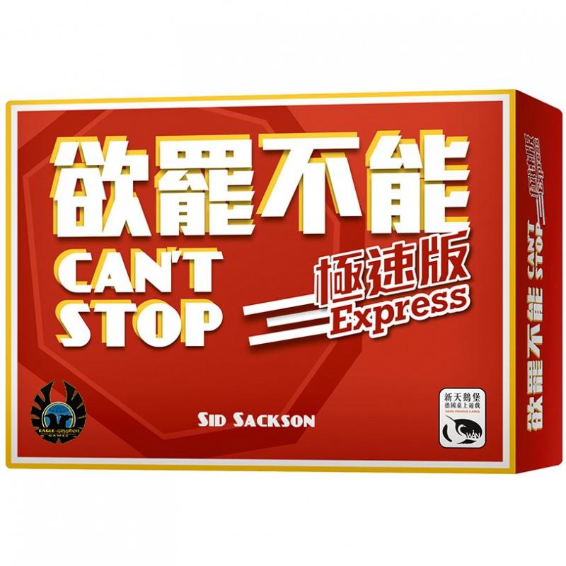 Can't Stop Express 欲罷不能 極速版