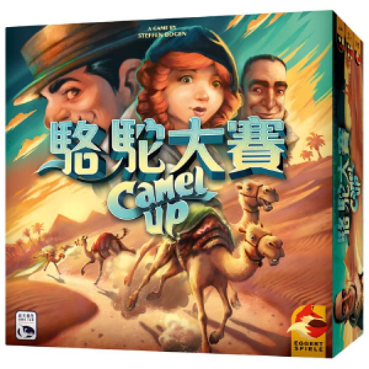 Camel Up 2.0 駱駝大賽 2.0