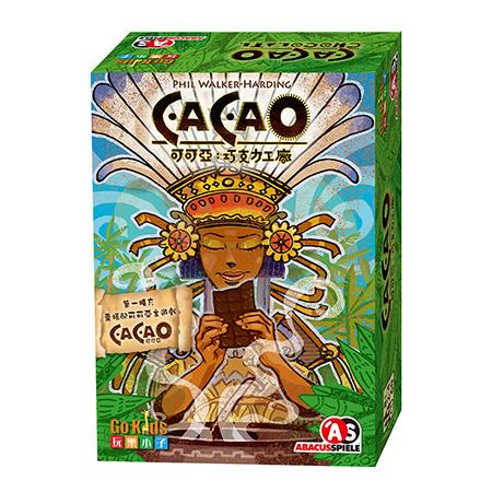 Cacao: Chocolate 可可亞擴充:巧克力工廠