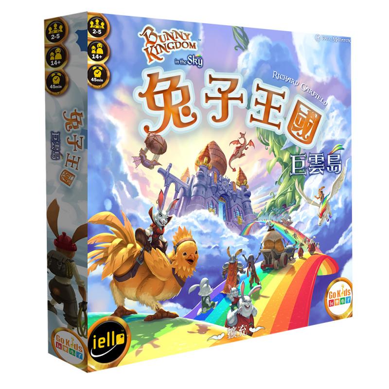 Bunny Kingdom: In the Sky 兔子王國 巨雲島擴充