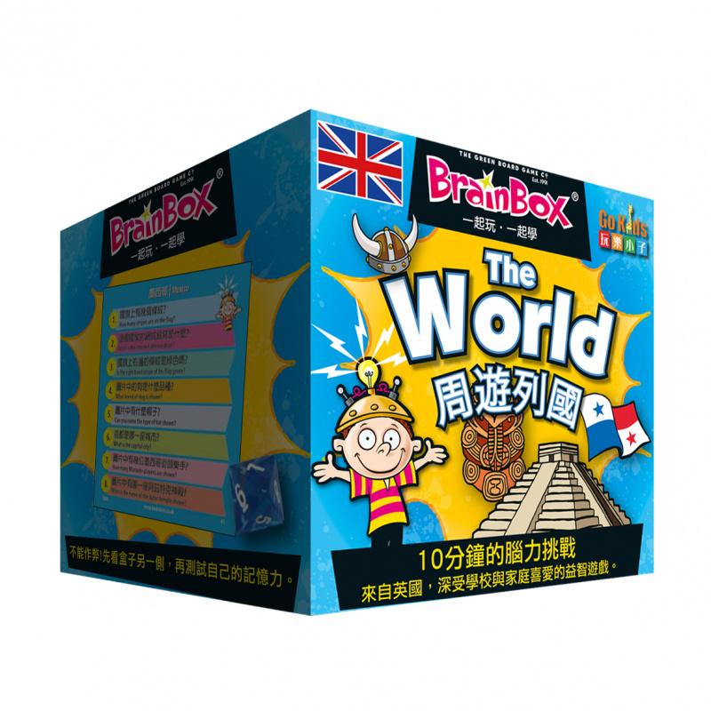 Brain Box: World 大腦益智盒:周遊列國