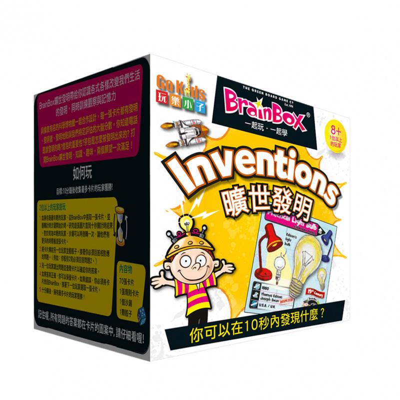 Brain Box: Invention 大腦益智盒:曠世發明