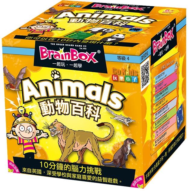 Brain Box: Animal 大腦益智盒-動物百科