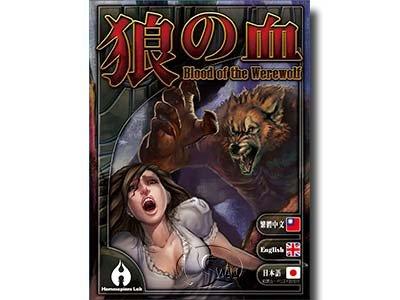 Blood of the Werewolf 狼的血