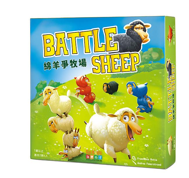 Battle Sheep 綿羊爭牧場