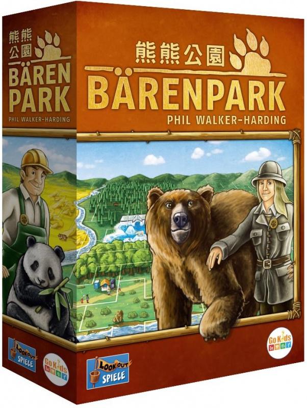BarenPark 熊熊公園